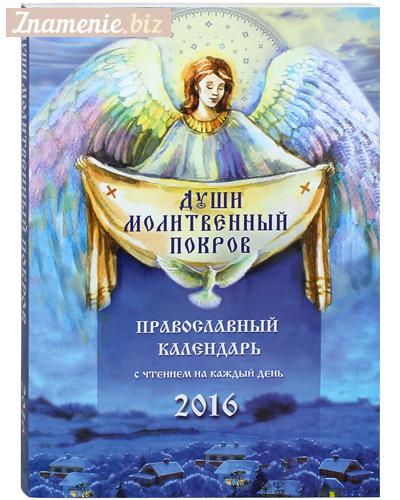 """Православный календарь  """"Души молитвенный покров """" на 2016 год с чтением на каждый день Календарь на 2016 года  """"Души..."""