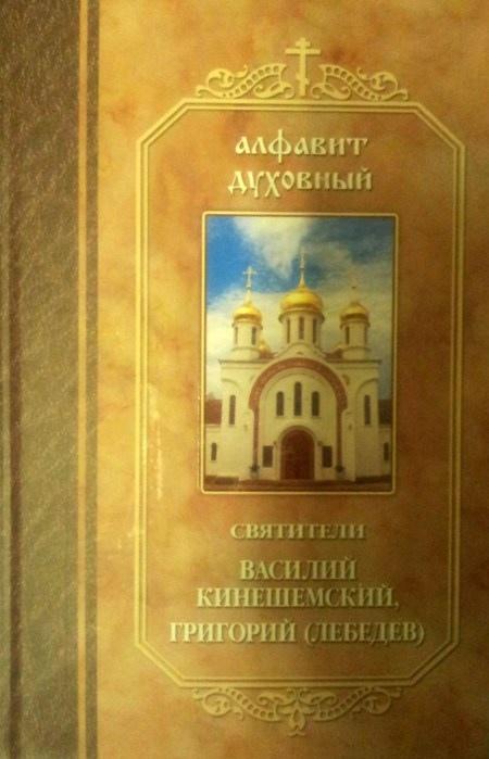 Книги святых отцов православие очень