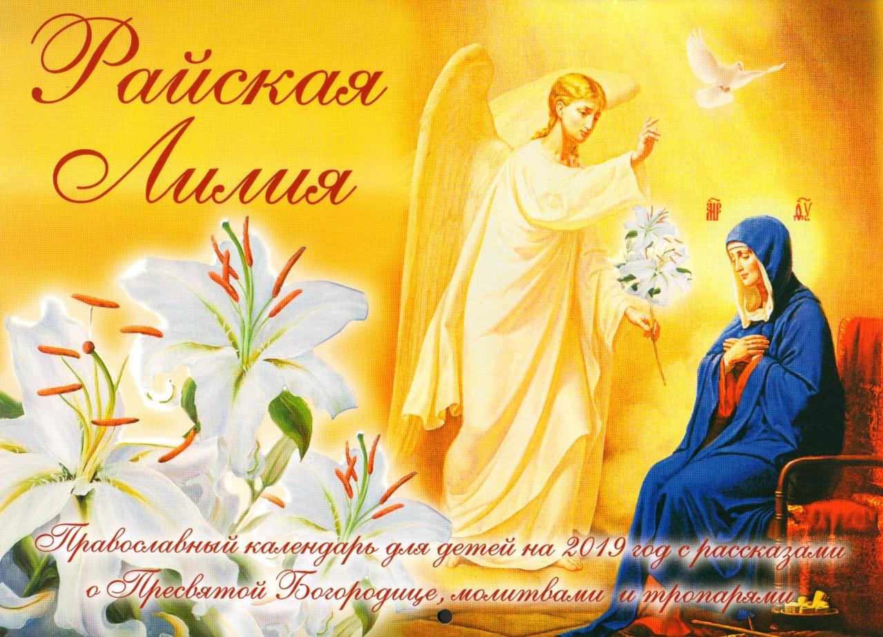 Лилия - день ангела в 2019 году