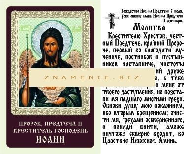 Молитва иоанну крестителю предтече 151