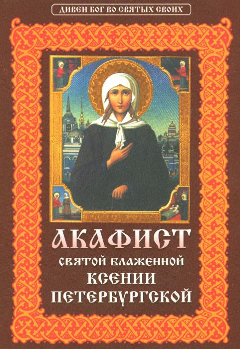 Акафист святой ксении петербургской